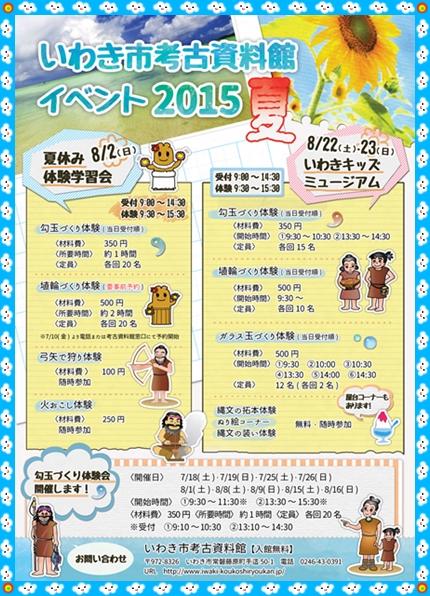 0802 いわき市考古資料館夏休み体験学習会blog