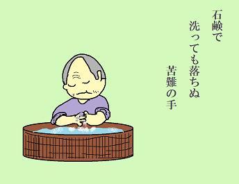 川柳:8月 「石鹸」
