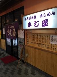 kijiya03.jpg