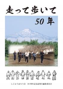走って歩いて50年表紙