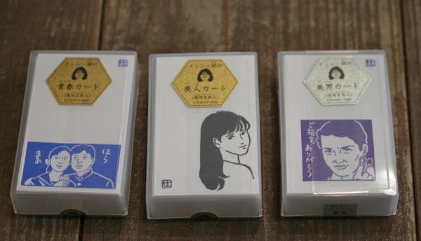 IMG_0027 美人カード