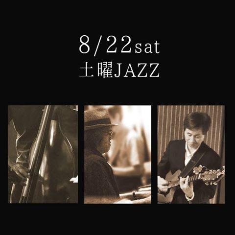 8月の土曜Jazz