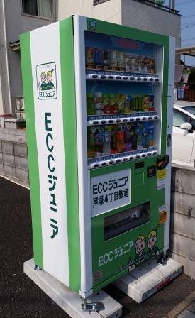ECC戸塚4丁目教室