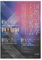 国際京都学シンポジウムチラシ表