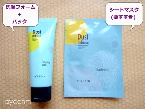 its skin_イッツスキン_ダスト ディフェンス (1)
