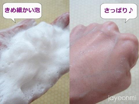 its skin_イッツスキン_ダスト ディフェンス (3)