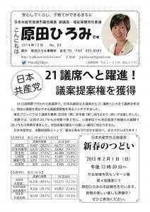 hiromiニュースNo83