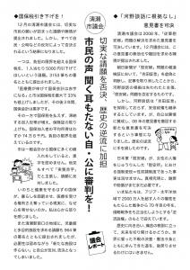 hiromiニュースNo84-2