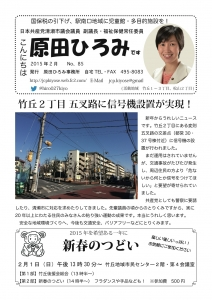 hiromiニュースNo85