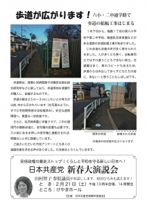 hiromiニュースNo85-2