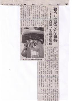 2014年11月18日 石巻日日新聞