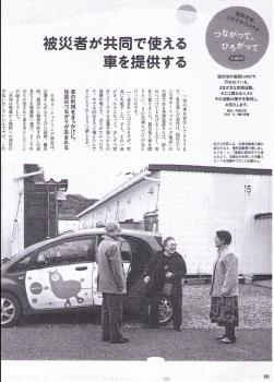 2015年1月17日オレンジページ1