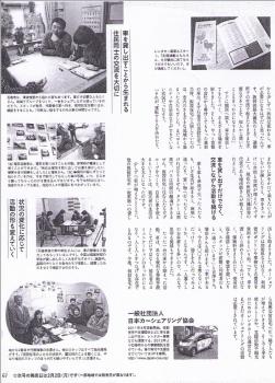 2015年1月17日オレンジページ2