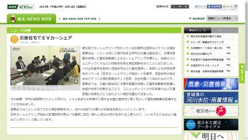2015年2月13日NHK東北NEWS WEB