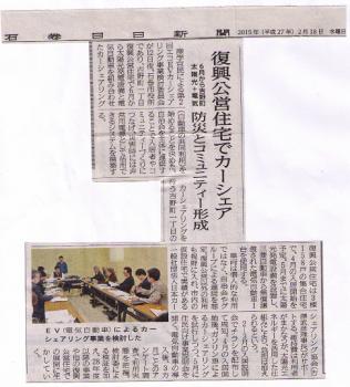 2015年2月18日石巻日日新聞