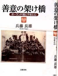 兵藤長雄著「善意の架け橋」表紙
