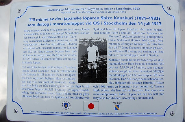 s-ストックホルム近郊のマラソンコース上の町・ソレントゥナに設置された金栗四三の記念銘板Commemorative_plaque_of_Shizo_Kanakuri_in_Sollentuna