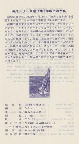 切手の説明書。海洋シリーズ第3集『海と海鳥と島』