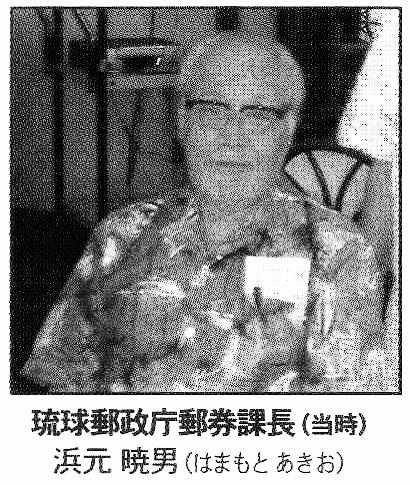 琉球郵政庁郵券家鳥(当時)浜元暁男