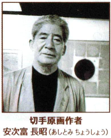 安次富長昭(現・琉球大名誉教授)