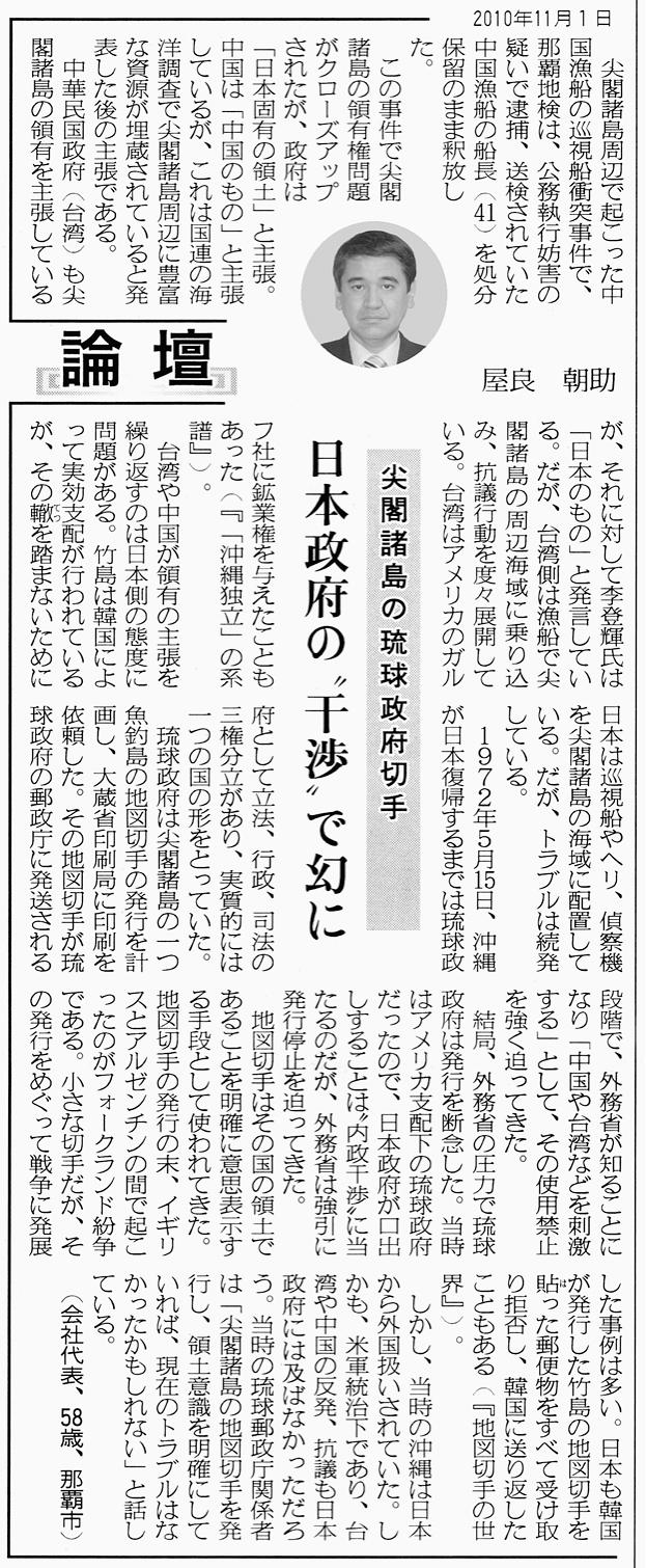 琉球新報 2010年11月1日