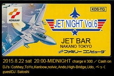 jetnight6.jpg