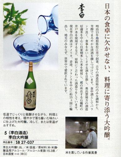 02_rihaku.jpg