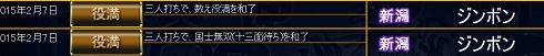 20150208 no9