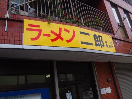 中山駅前_150802