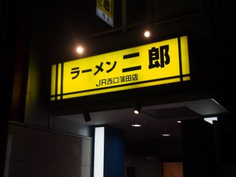 JR西口蒲田_150811