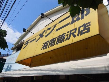 湘南藤沢_150812