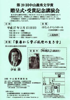 20150215中山義秀文学賞記念講演会