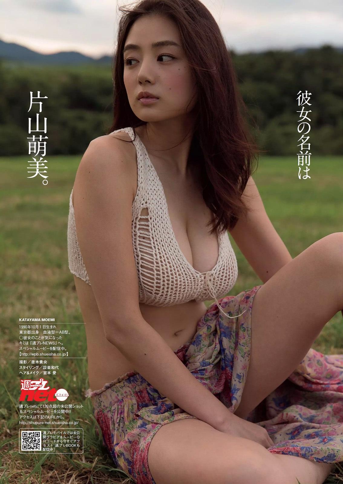 片山萌美28