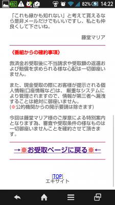 Screenshot_2015-03-06-14-22-53.png