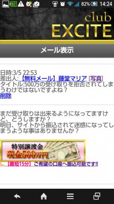 Screenshot_2015-03-06-14-24-02.png