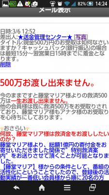 Screenshot_2015-03-06-14-24-40.png