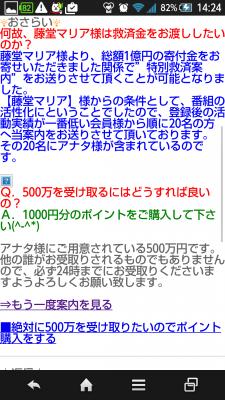 Screenshot_2015-03-06-14-24-48.png