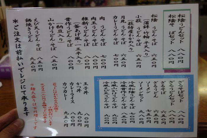 松陰食堂4