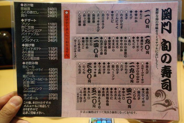 海転からと市場寿司3
