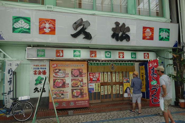 久松(清水)