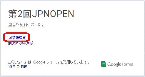 JPNOPENForm02.png