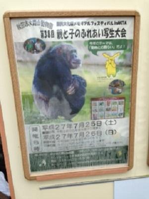 大森山動物園1
