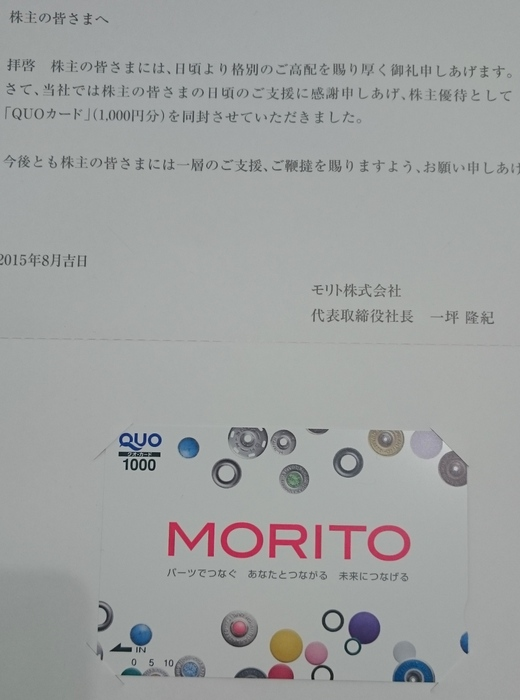 モリト201505