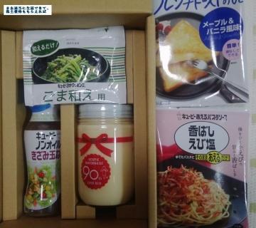 キユーピー 優待内容01 201411