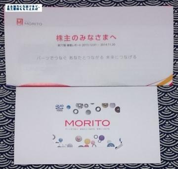 モリト クオカード 201411