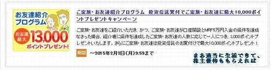 楽天証券 紹介プログラム02 201501