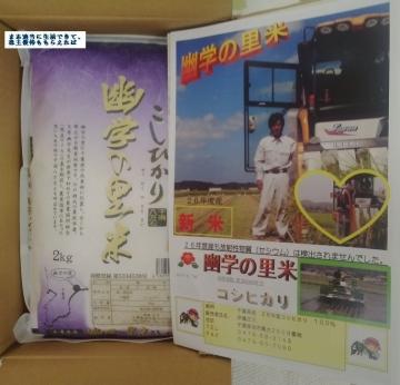 ソルクシーズ 幽学の里米02 201412