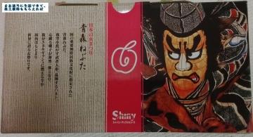 八洲電機 りんごジュース01 201409