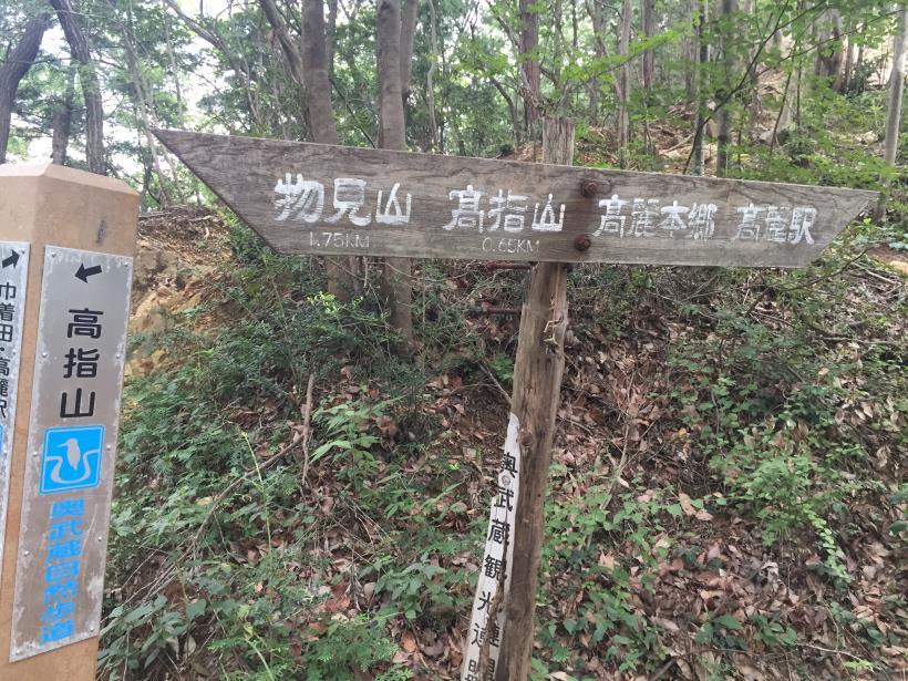hiwadayama81.jpg