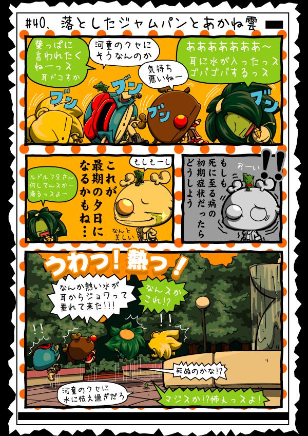 KAGECHIYO_40_blog